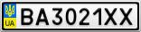 Номерной знак - BA3021XX