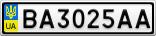 Номерной знак - BA3025AA