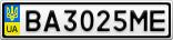 Номерной знак - BA3025ME