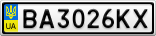 Номерной знак - BA3026KX
