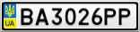 Номерной знак - BA3026PP