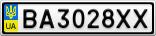 Номерной знак - BA3028XX
