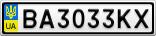 Номерной знак - BA3033KX