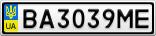 Номерной знак - BA3039ME