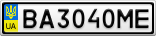 Номерной знак - BA3040ME