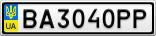 Номерной знак - BA3040PP