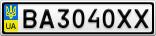 Номерной знак - BA3040XX