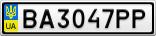 Номерной знак - BA3047PP