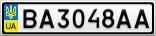 Номерной знак - BA3048AA
