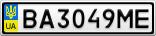 Номерной знак - BA3049ME