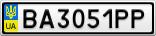 Номерной знак - BA3051PP