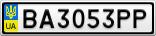 Номерной знак - BA3053PP