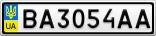 Номерной знак - BA3054AA