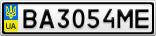 Номерной знак - BA3054ME