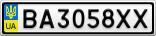 Номерной знак - BA3058XX