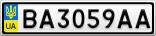 Номерной знак - BA3059AA