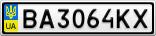 Номерной знак - BA3064KX