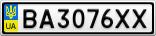 Номерной знак - BA3076XX