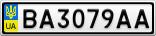 Номерной знак - BA3079AA