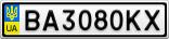 Номерной знак - BA3080KX