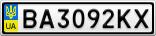 Номерной знак - BA3092KX
