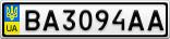 Номерной знак - BA3094AA