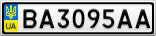 Номерной знак - BA3095AA