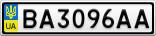 Номерной знак - BA3096AA