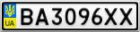 Номерной знак - BA3096XX