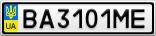 Номерной знак - BA3101ME