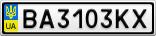 Номерной знак - BA3103KX