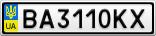 Номерной знак - BA3110KX