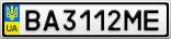 Номерной знак - BA3112ME