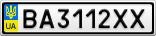 Номерной знак - BA3112XX