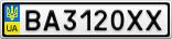 Номерной знак - BA3120XX