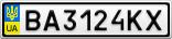 Номерной знак - BA3124KX