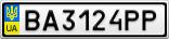 Номерной знак - BA3124PP