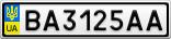 Номерной знак - BA3125AA