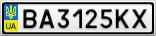 Номерной знак - BA3125KX