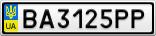 Номерной знак - BA3125PP