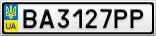 Номерной знак - BA3127PP