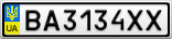 Номерной знак - BA3134XX