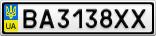 Номерной знак - BA3138XX