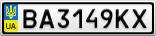 Номерной знак - BA3149KX