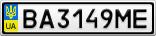 Номерной знак - BA3149ME