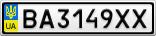 Номерной знак - BA3149XX