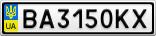 Номерной знак - BA3150KX