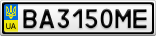 Номерной знак - BA3150ME