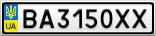 Номерной знак - BA3150XX