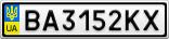 Номерной знак - BA3152KX